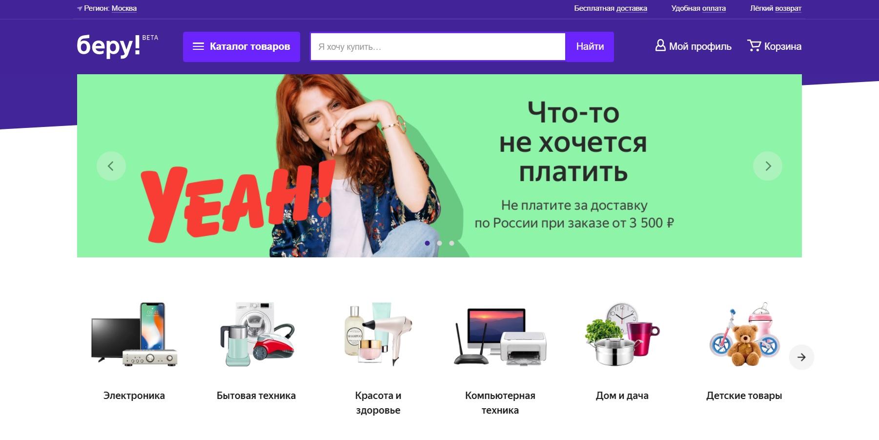 «Сбербанк» и«Яндекс» объявили озапуске бета-версии маркетплейса «Беру»