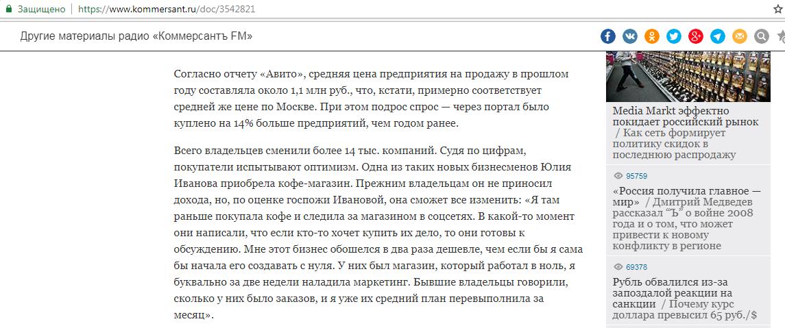 Публикация на «Коммерсантъ FM»