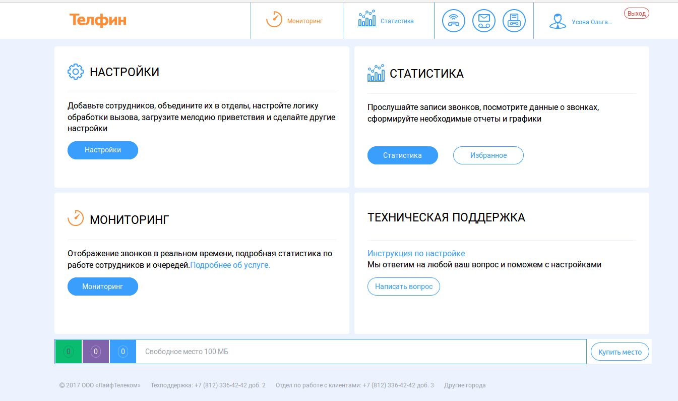Пользовательский интерфейс настроек ВАТС «Телфин.Офис»