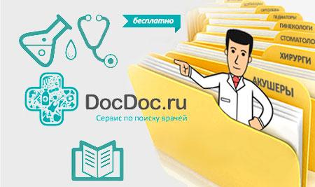Стартап docdoc получил 1 млн инвестиций