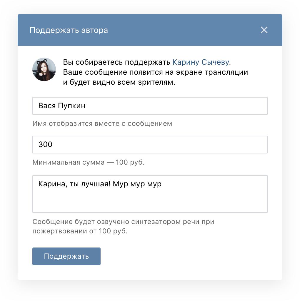 Соцсеть «ВКонтакте» запустила функцию прямых трансляций