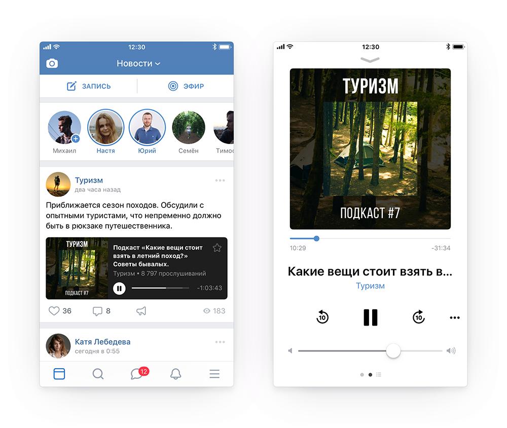 Vkontakte обновит экосистему контента и будет платформой для подкастов— VKMedia Day