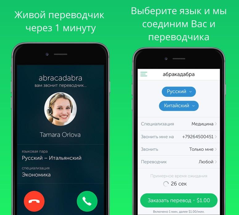 скачать приложение живой телефон - фото 8