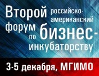 Second Russian-American Business Incubation Forum