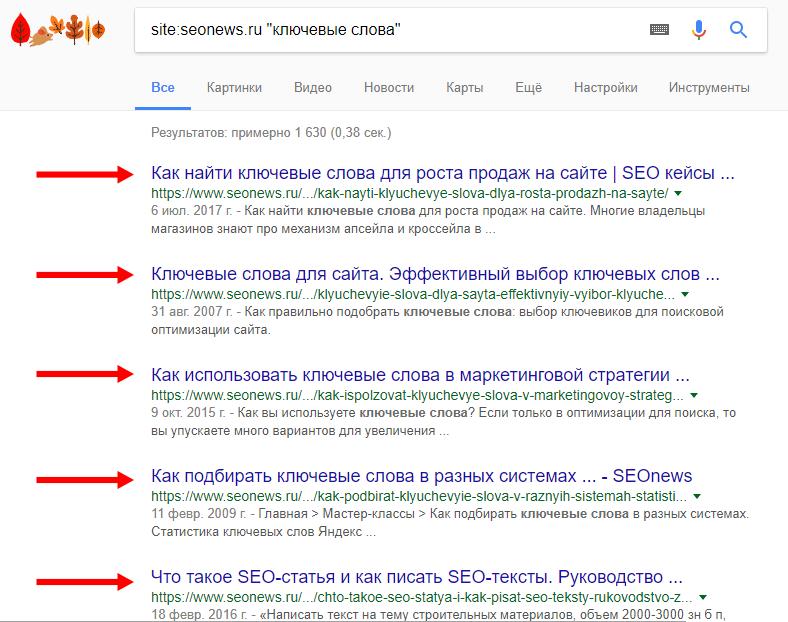 Сделать на сайте ключевые слова создание сайта html пошаговая инструкция