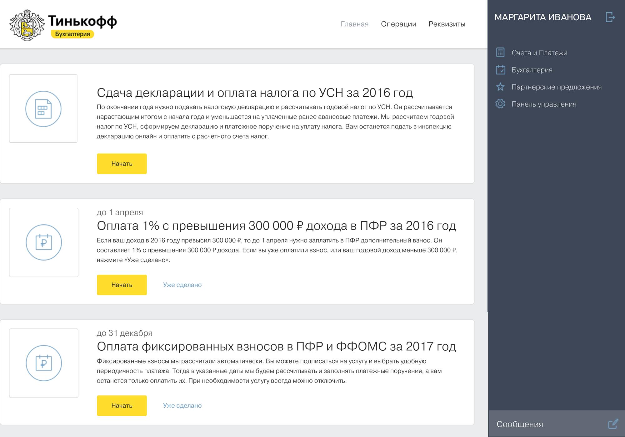 Взносы бухгалтерия онлайн регистрация ип по московской области
