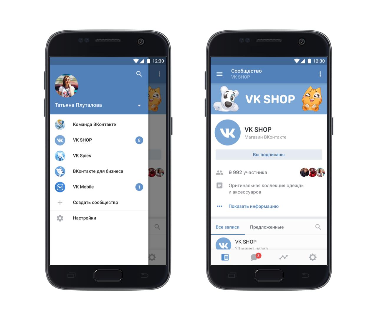 Во ВКонтакте появилось мобильное приложение для управления сообществами